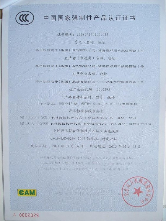 3C Certificate for Fogging machine